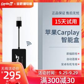 无线carplay盒子安卓导航手机互联车机投屏器USB高德carpaly模块