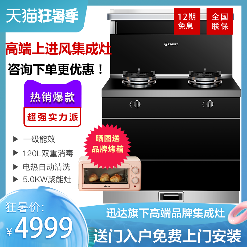 Schindler Iger integrated stove disinfection cabinet integrated stove upper air inlet side suction lower exhaust range hood gas stove set
