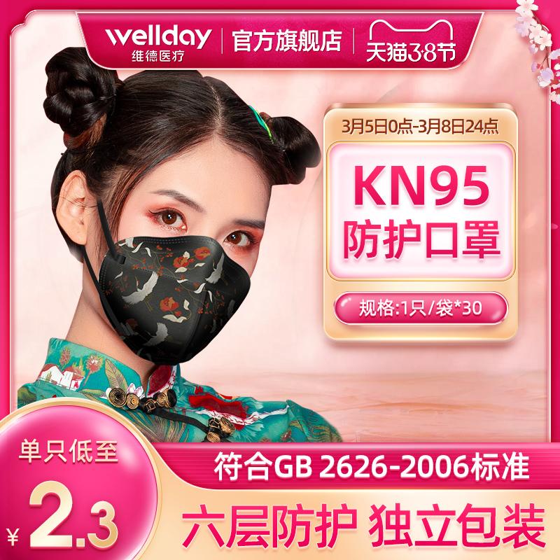 维德一次性KN95防护口罩6层防尘透气熔喷布男女潮流独立包装