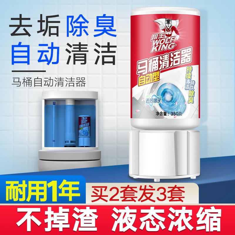 马桶自动清洁剂洁厕宝洁厕灵洁厕液蓝泡泡厕所除臭神器去异味除垢