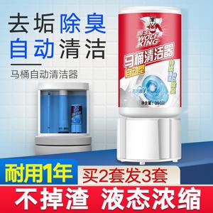 马桶自动厕所神器去异味除垢洁厕液