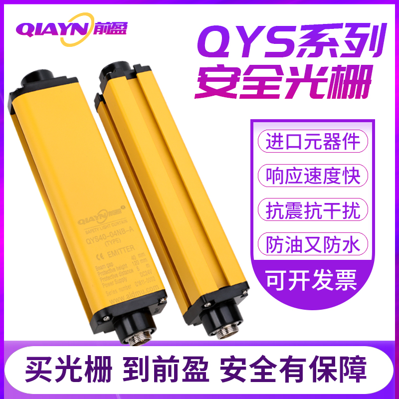 Front interference safety light curtain measurement light curtain detection grating qys5 / 10 / 20 spacing infrared counting measurement and counting