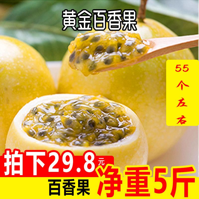 伊果优云南黄金百香果5斤现摘黄皮西番莲新鲜热带水果白香鸡蛋果