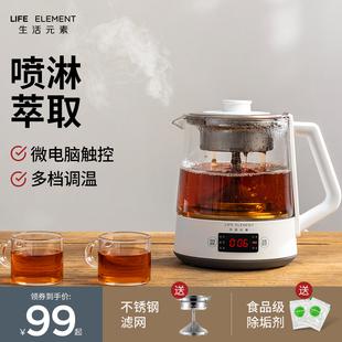生活元 素喷淋式 煮茶器办公室mini全自动家用煮花茶黑茶小型养生壶