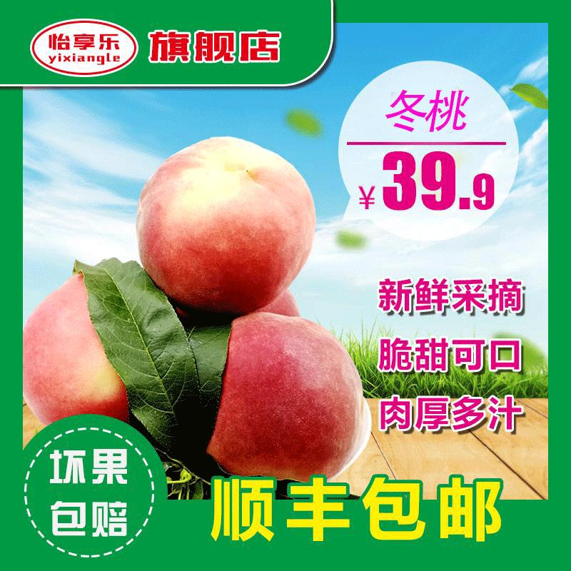 金秋红蜜桃映霜红水蜜桃新鲜脆甜多汁秋桃冬桃毛桃脆桃子水果顺丰