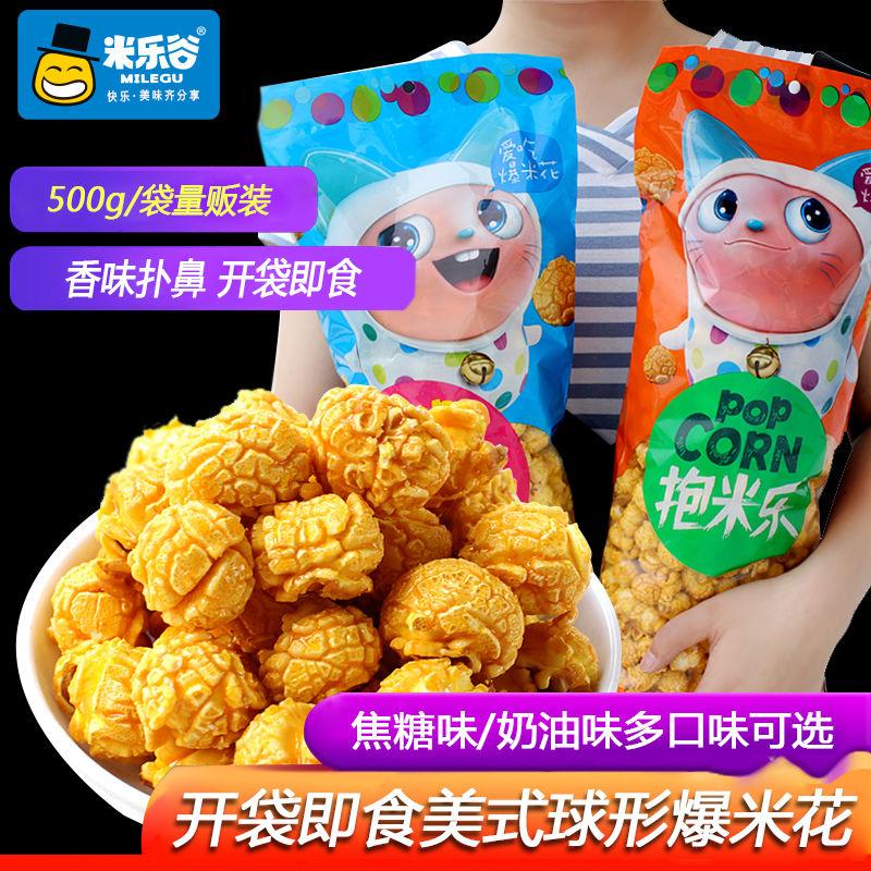 米乐谷美式球形爆米花1KG奶油焦糖味膨化休闲小零食1000g厂家批发图片