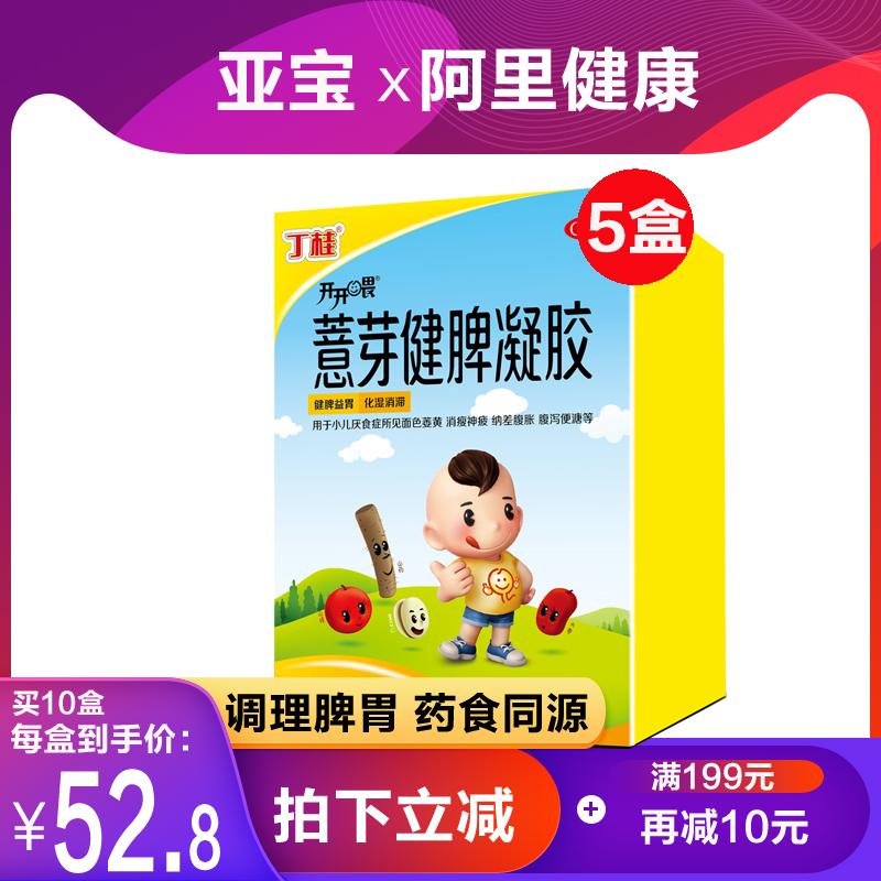 5盒】丁桂薏芽健脾凝胶儿童宝宝调理脾胃健脾祛湿厌食腹泻腹胀