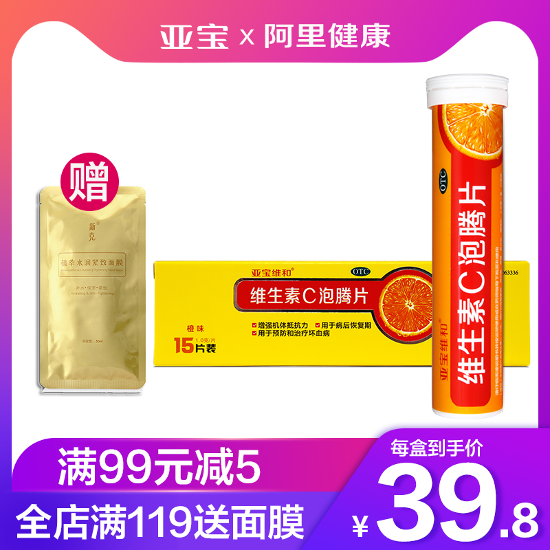 Yabao and vitamin C effervescent tablets 15 tablets enhance immunity, allergy and prevent acute and chronic infectious diseases