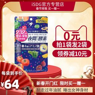 ISDG日本夜间酵素232种植物果蔬水果孝素分解120粒/袋助睡眠进口