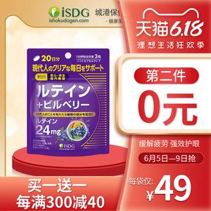 isdg日本蓝莓叶黄素护眼60粒胶囊