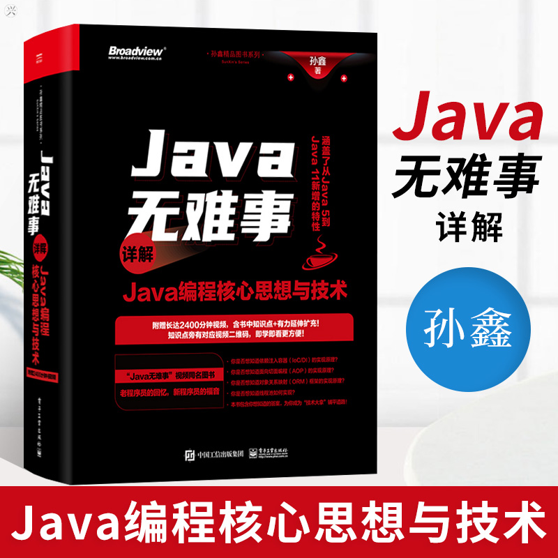 正版Java无难事详解Java编程核心思想与技术精品图书系列书籍快速入门同步练习实例丰富赠视频Java5到11新增特性电子工业出版社
