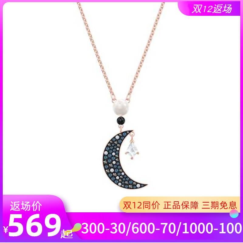 【新品】Swarovski/施华洛世奇神秘月亮项链Symbolic系列5489534