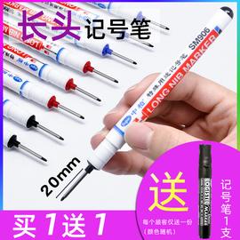 长头记号笔中柏木工记号笔适用深孔瓷砖加长打孔标记笔加长特殊油性记号笔长嘴细头卫浴安装记号笔瓷砖标记笔