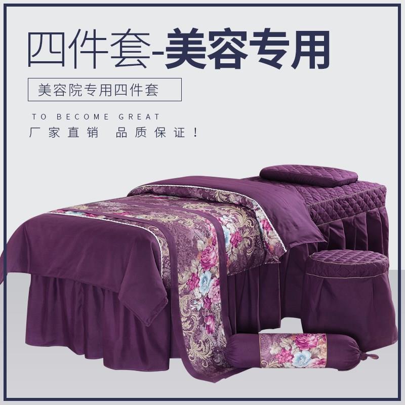 高档柔肤棉四件套按摩美体床罩美容院会所理疗按摩通用包邮