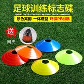 足球训练器材标志碟障碍物标志碟足球标志盘障碍物绕桩跆拳道训练