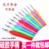 Knitting tool, crochet tool, alumina silicone soft handle, candy color woolen crochet set, wear-resistant and non-slip