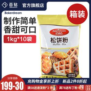 【箱装】百钻松饼粉1kg*10袋华夫饼预拌粉烘焙早餐铜锣烧蛋糕原料