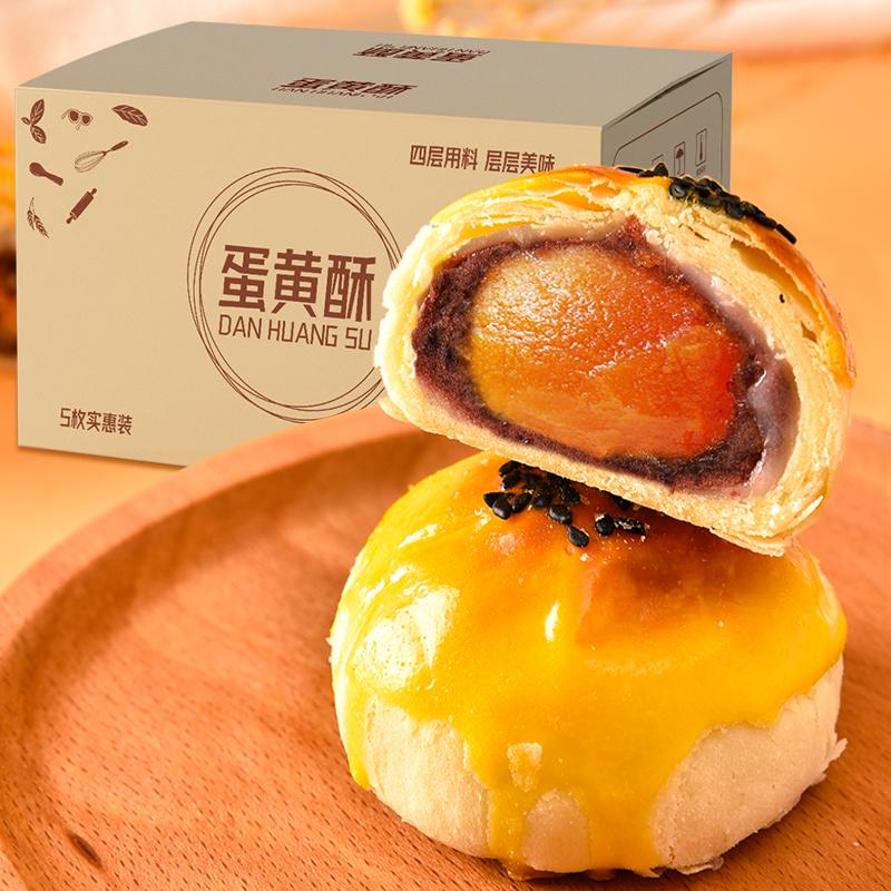 雪媚娘面包整箱早餐爆款推荐蛋黄酥