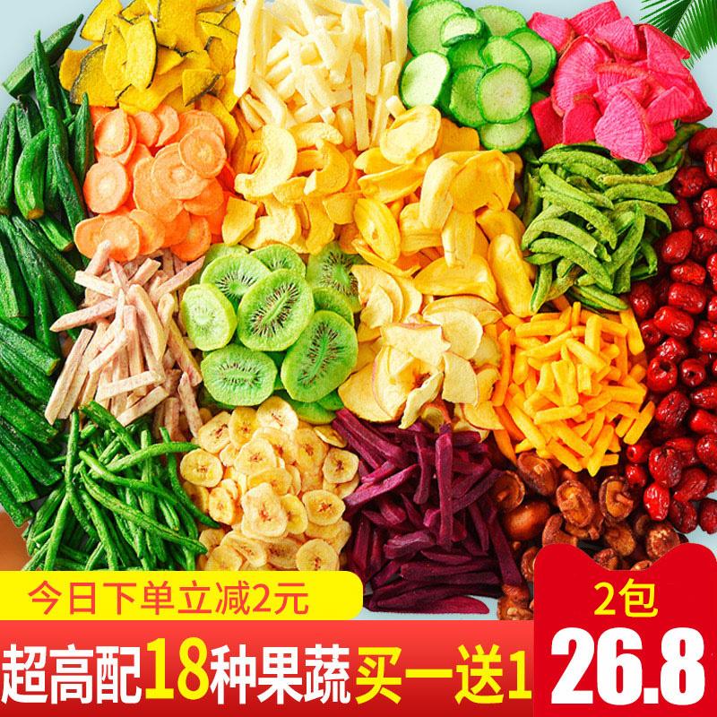 果蔬脆综合水果干什锦脆片蔬菜干果蔬混合装即食秋葵干香菇脆零食