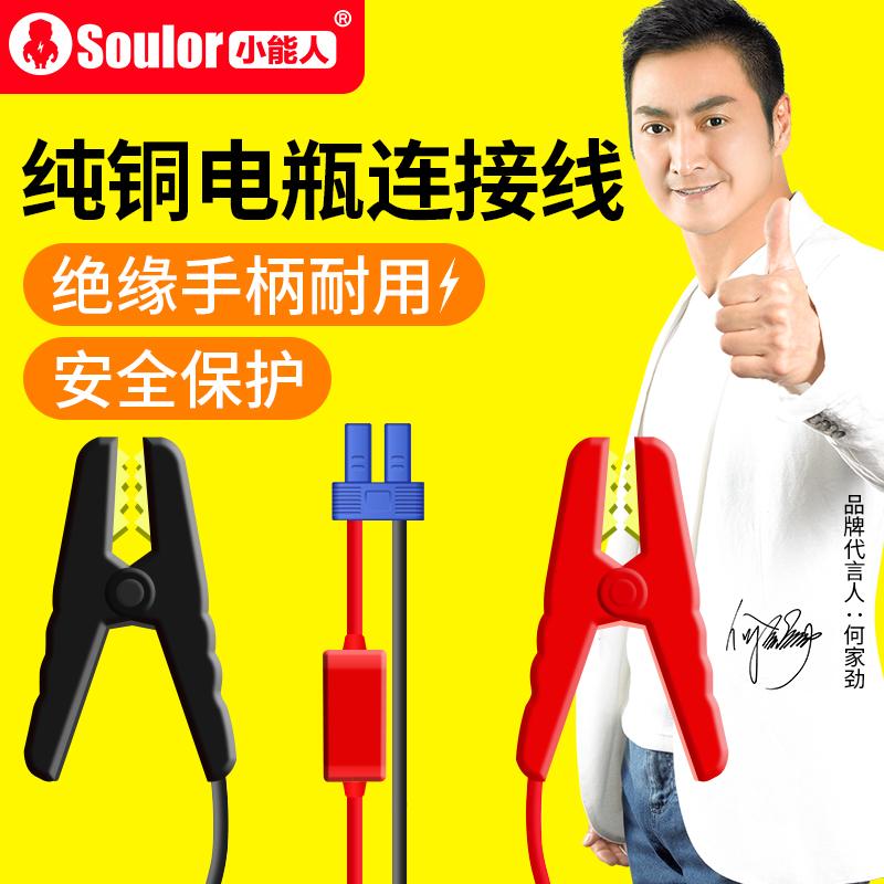 soulor小能人启动电源夹子 升级电瓶夹子搭火线 纯铜电瓶连接线