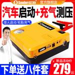 多功能汽车应急启动电源充气一体机移动充电宝启动器车载搭电神器