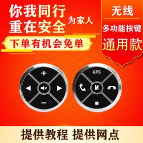 通用多功能方向盘按键改装安卓大屏导航无线智能方控汽车黑科技