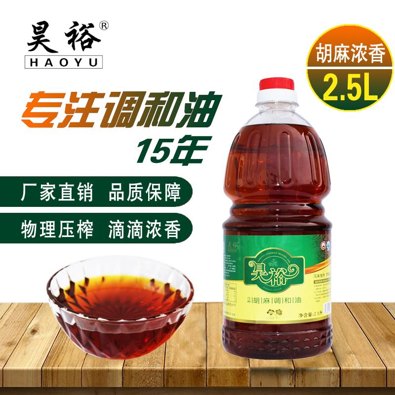 昊裕宁夏胡麻调和油一级压榨2.5L/桶家用食用植物胡麻+玉米调和油,可领取3元天猫优惠券
