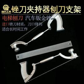 电梯刨刀导轨刨刀校轨尺校导道刨刀支架刨铁钣金锉刀双孔铝板锉
