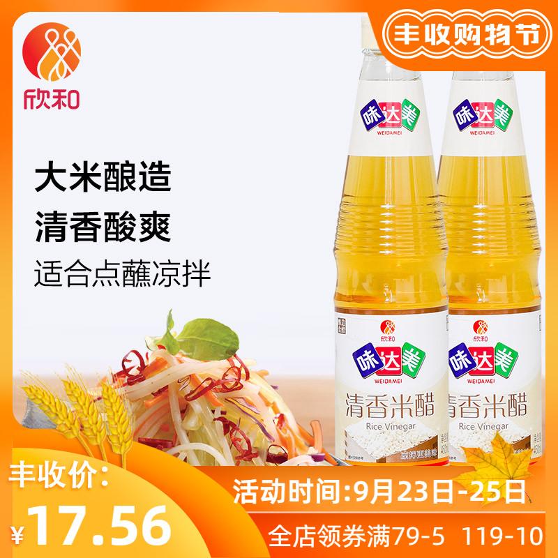 味达美清香米醋460ml*2瓶凉拌点蘸热炒泡蒜口感清爽大米纯酿食醋