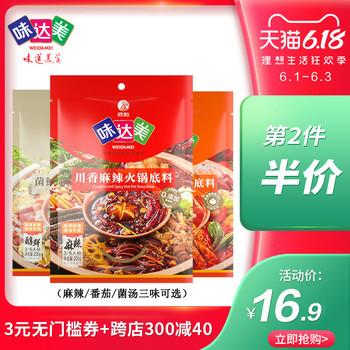 味达美 火锅底料200g多口味可选 菌鲜骨汤/浓汤番茄/川香麻辣