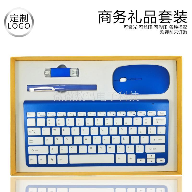 定制 创意商务无线键盘鼠标礼盒包装礼品定制logo送客户领导员工