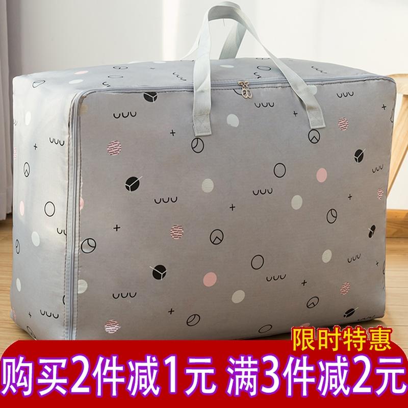 牛津布装棉被子的收纳袋子大号防潮衣服行李打包搬家整理袋衣物袋