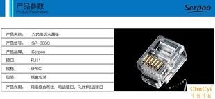 serpoo厂家6P6C镀金六芯电话水晶头纯铜RJ12语音水