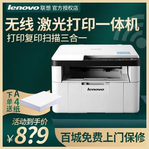 联想m7206w家用打印机复印一体机黑白激光打印机办公室家用商务扫描复印件多功能无线打印小型大型7216/7206