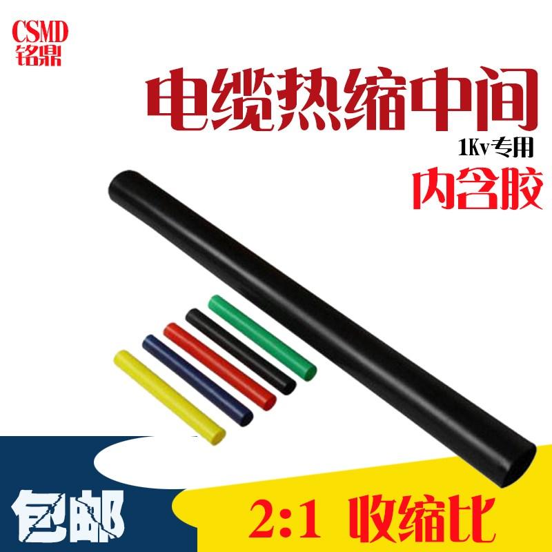 。1KV交联电缆热缩中间接头附件成套塑料电线绝缘套管JSY四芯五芯