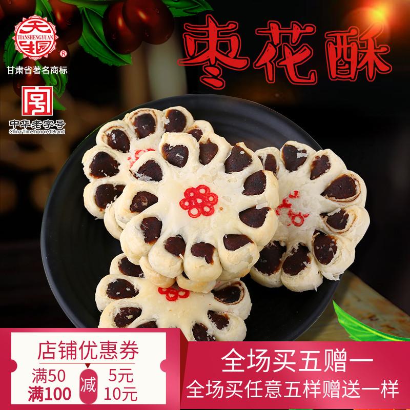 中华老字号天生园枣花酥枣泥枣糕早餐零食特产传统手工糕点心年货