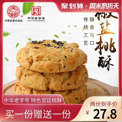 中华老字号桃酥饼干芝麻核桃花生酥饼宫廷酥休闲零食年货点心糕点