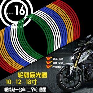 摩托车轮毂贴纸黄龙600改装300贝纳利502C轮胎贴纸TNT150反光贴花