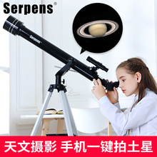 Serpens astronomical telescope professional star watching HD High Power students children entry standard 70060
