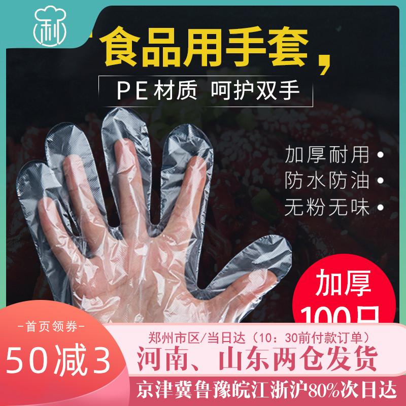 绿本一次性PE手套家用加厚100只 烘焙牛轧糖食品揉面餐饮小龙虾