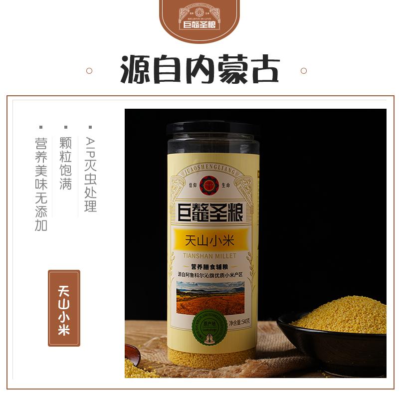 巨鼇圣粮有机黄米小米粥黄小米食用粮食杂粮天山小米月子米小黄米有赠品