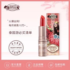 泰国小铜管口红BeautyCottage大牌正品平价哑光豆沙色奶茶色唇膏