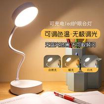 可充电款大学生宿舍床上用寝室灯管台风USB小台灯护眼书桌LED酷毙