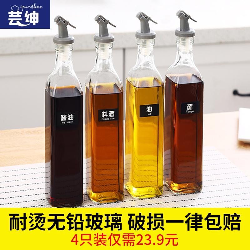 可控欧式玻璃油壶防漏油瓶调味瓶家用油罐酱油瓶醋壶料酒瓶厨房用