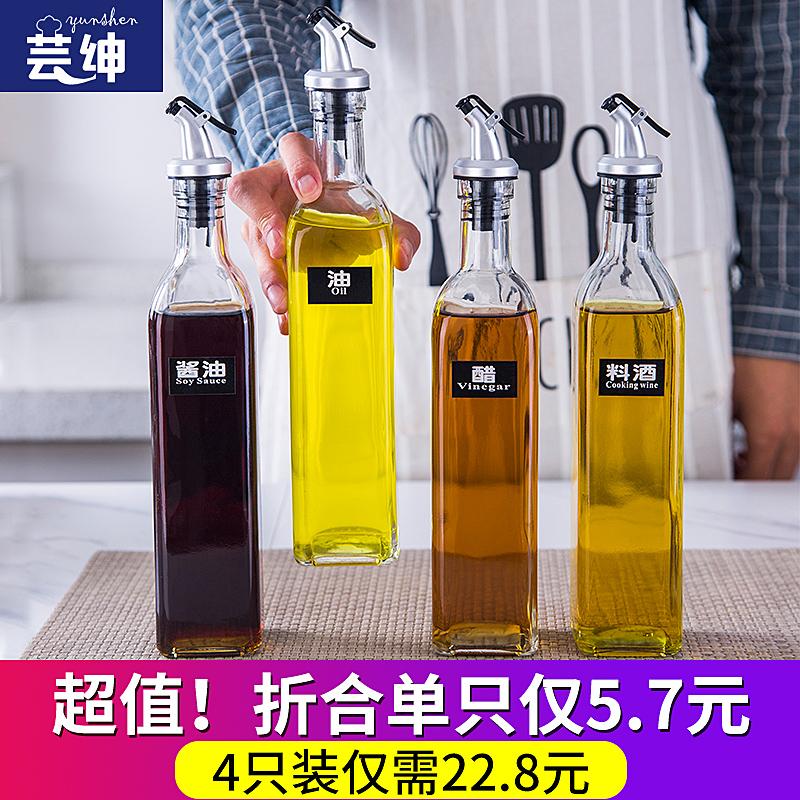 可控式玻璃油壶防漏油瓶调味瓶家用油罐酱油瓶醋瓶料酒瓶厨房用品