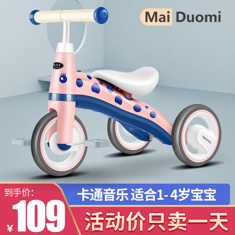 迈多米儿童三轮车脚踏车1-3岁宝宝3轮车子幼童小孩玩具童车自行车