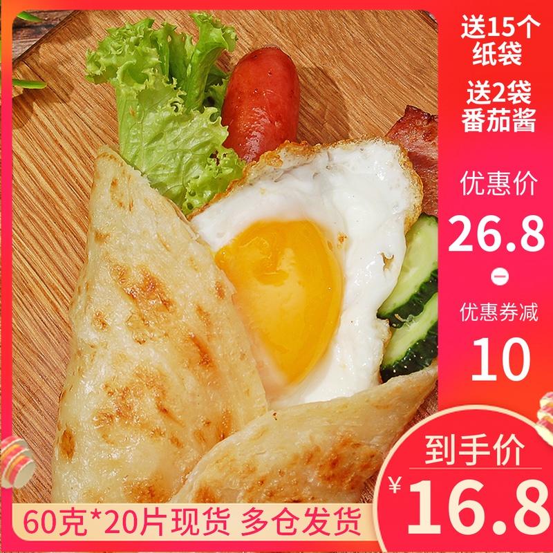 正宗台湾原味手抓饼20片早餐饼速食