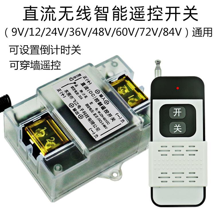 直流12伏无线遥控开关门禁电控门遥控器单路遥控开关接收模块