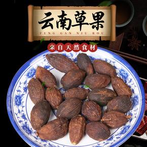 2019年新云南干草果包邮500g香料调料大全另售花椒八角餐饮卤料