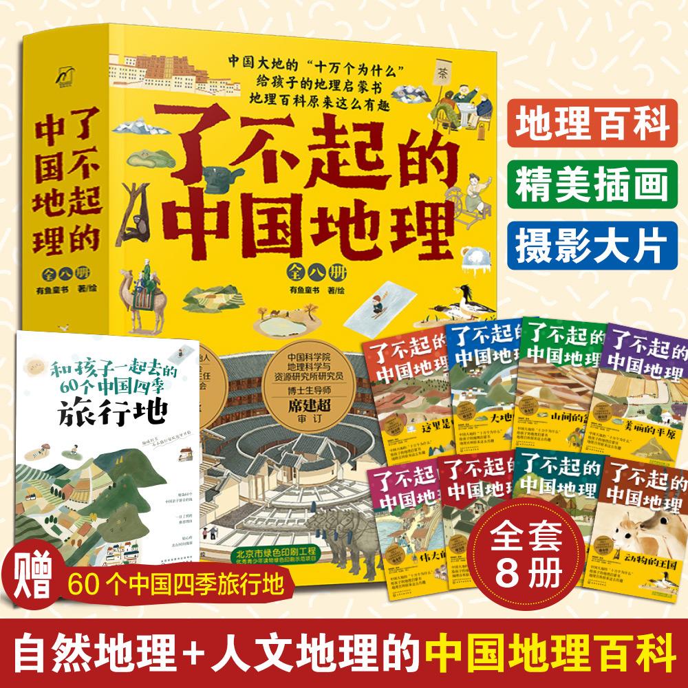 正版 了不起的中国地理 全套8册 写给儿童的6-12-15岁初中小学生中国自然人文地理地图科普百科全书 中考地理历史故事课外阅读书籍